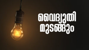 power wayanad 27-05-2020