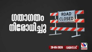 road-closed-29-05-2020